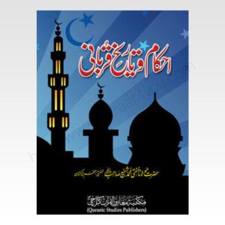 Ahkaam-O-Tareeq-Qurbani