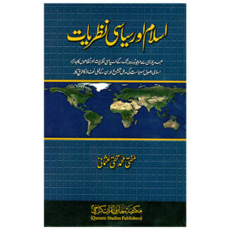 Islami-Aur-Siasi-Nazaryaat