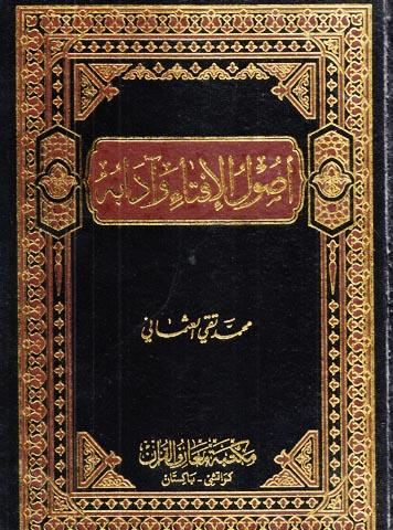 Usool-ul-afta-e-adabo