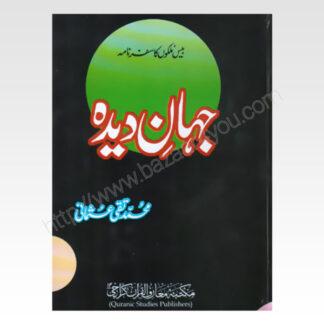 Jahan-E-Deeda