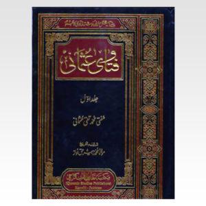Fatawa e Usmani
