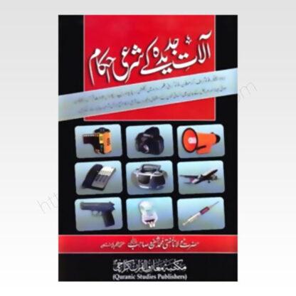 Alaat-e-Jadeeda ke Sharai Ahkaam