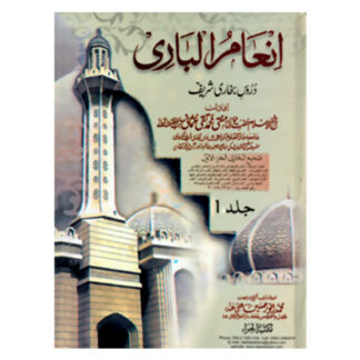 Inaam-Ul-Bari-Volume 1