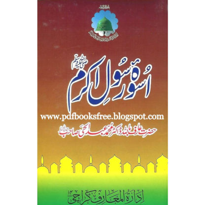 Uswa-e-Rasul-e-Akram-s.a.w