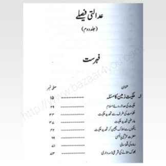 Adalati Faisalay Volume 2