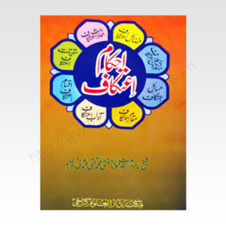 Ahkaam-e-Atekaf