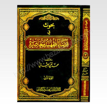 Bahos-fe-Qzaya-fqahyato-Moasarat-Vol-2
