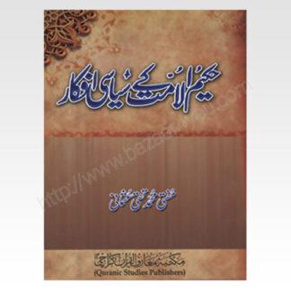 Hakeem-al-Ummat-Ke-Siasi-Afkar-–-حکیم-الامت-کے-سیاسی-افکار-416