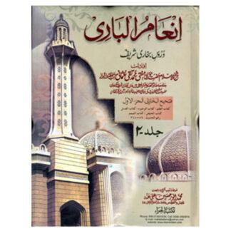 Inaam-ul-bari-Vol-2