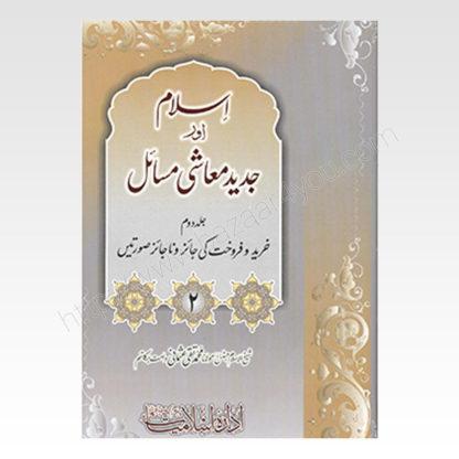 Islam-Aur-Jadeed-Moashi-Masail-Vol-2