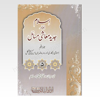 Islam-Aur-Jadeed-Moashi-Masail-Vol-5