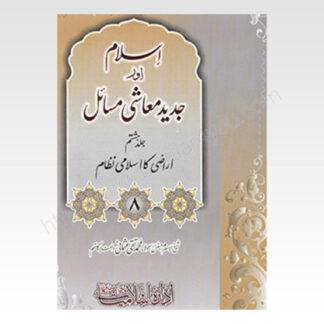 Islam-Aur-Jadeed-Moashi-Masail-Vol-7