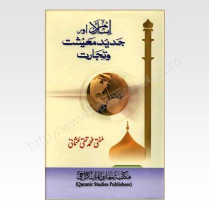 Islam aur jadeet maishat aur Tijarat