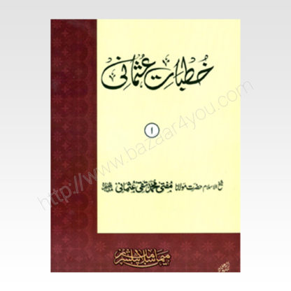 Khutbaat-e-Usmani-Vol-1