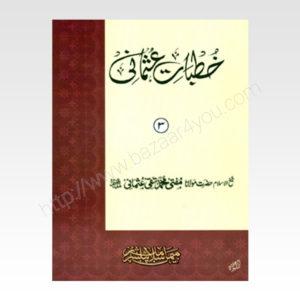 Khutbaat-e-Usmani Volume 3