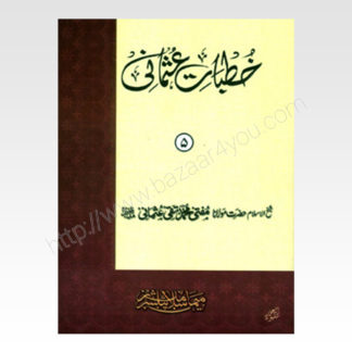 Khutbaat-e-Usmani-Vol-5