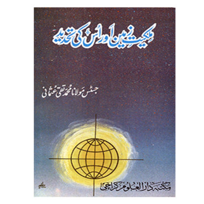 Milkiyat-e-Zameen-Aur-Us-Ki-Khadeed