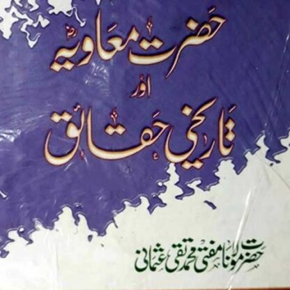 Hazrat Mavia Aur Tariqi Haqaiq