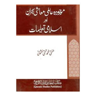 Mojoda Almi Moashi Bhoran aur Islami Talimaat