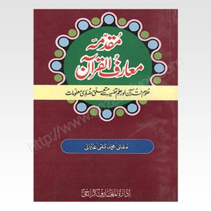 Muqadima-Maroof-UL-Quraan-مقدمہ-معارف-القرآن-416