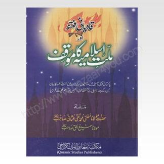 Qadyani-Fitna-aur-Millat-e-Islamia-ka-Moqif