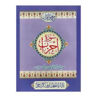 Tafseer Surah-e-Ahzaab