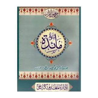 Tafseer Surah-e-Maida